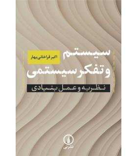 کتاب سیستم و تفکر سیستمی