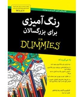کتاب رنگ آمیزی برای بزرگسالان کتاب های دامیز