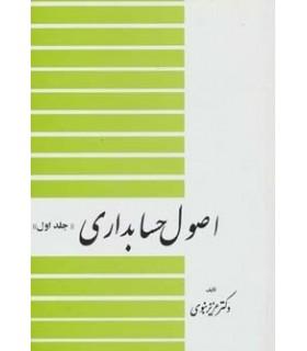 کتاب اصول حسابداری 1