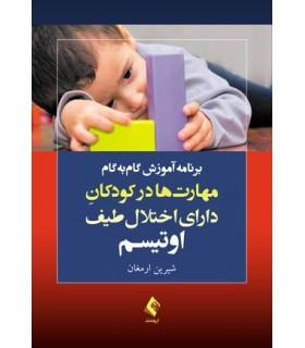 کتاب برنامه آموزش گام به گام مهارت ها در کودکان دارای اختلال طیف اوتیسم