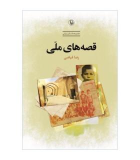 کتاب قصه های ملی