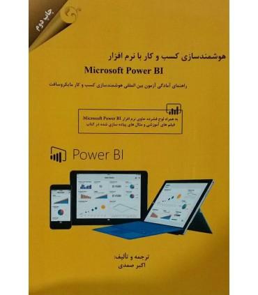 کتاب هوشمندسازی کسب و کار با نرم افزار microsoft power BI