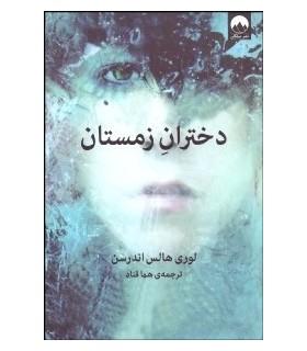 کتاب دختران زمستان