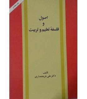 کتاب اصول و فلسفه تعلیم و تربیت