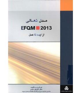 مدل تعالی EFQM 2013 از ایده تا عمل