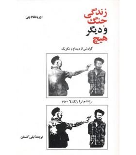 کتاب زندگی جنگ و دیگر هیچ