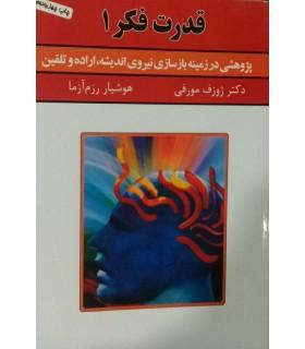 کتاب قدرت فکر 1 پژوهشی در زمینه بازسازی نیروی اندیشه اراده و تلقین
