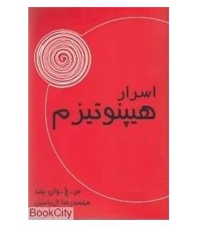 کتاب اسرار هیپنوتیزم