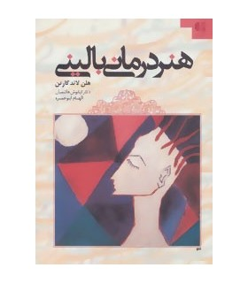 کتاب هنر درمانی بالینی