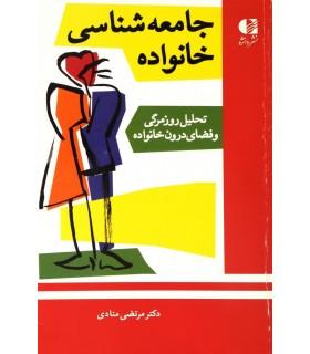 کتاب جامعه شناسی خانواده