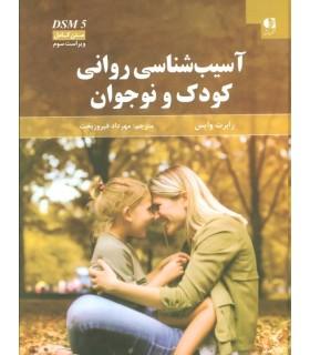 کتاب آسیب شناسی روانی کودک و نوجوان