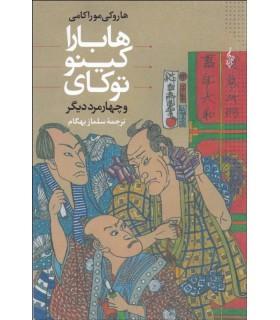 کتاب هابارا کینو توکای و چهار مرد دیگر