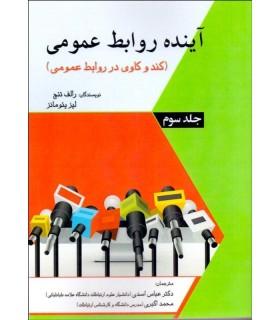 کتاب آینده روابط عمومی