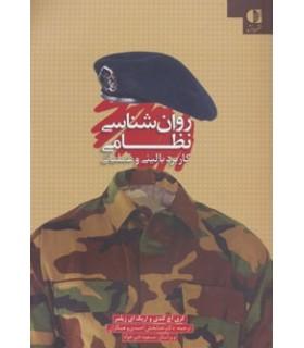 کتاب روان شناسی نظامی کاربرد بالینی و عملیاتی