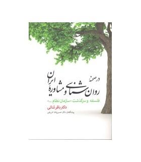 کتاب در صحنه ی روان شناسی و مشاوره ایران