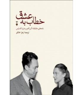 کتاب خطاب به عشق