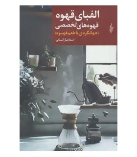 کتاب الفبای قهوه جهانگردی با طعم قهوه