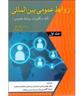 کتاب روابط عمومی بین المللی