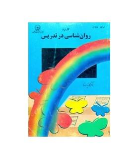 کتاب کاربرد روان شناسی در تدریس