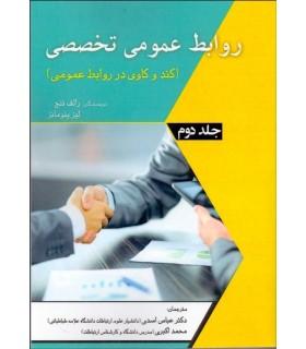 کتاب روابط عمومی تخصصی