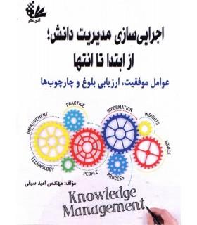 کتاب اجرایی سازی مدیریت دانش از ابتدا تا انتها