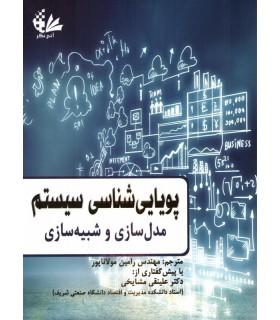 کتاب پویایی شناسی سیستم مدل سازی و شبیه سازی