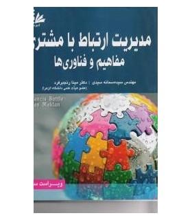 کتاب مدیریت ارتباط با مشتری مفاهیم و فناوری ها