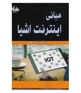 کتاب مبانی اینترنت اشیا