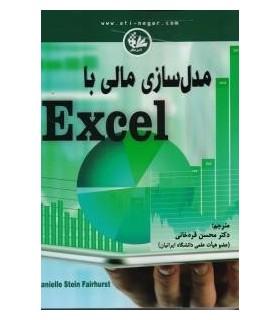 کتاب مدل سازی مالی با اکسل