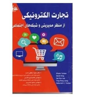 کتاب تجارت الکترونیکی از منظر مدیریتی و شبکه های اجتماعی