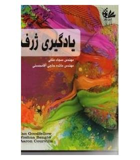 کتاب یادگیری ژرف