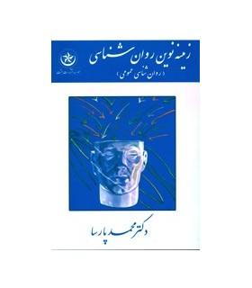کتاب زمینه نوین روان شناسی