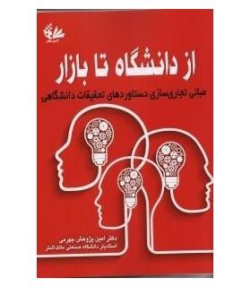 کتاب از دانشگاه تا بازار