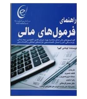 کتاب راهنمای فرمول های مالی