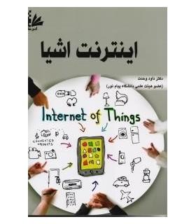 کتاب اینترنت اشیا