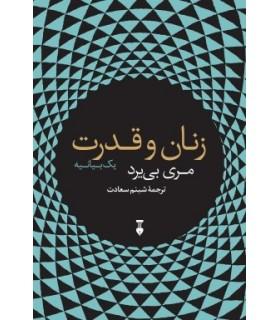 کتاب زنان و قدرت