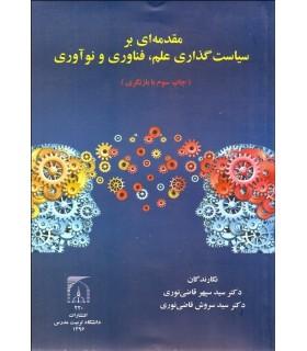 کتاب مقدمه ای بر سیاست گذاری فن آوری و نوآوری