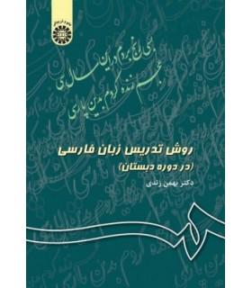 کتاب روش تدریس زبان فارسی در دوره دبستان