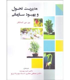 کتاب مدیریت تحول و بهبود سازمانی