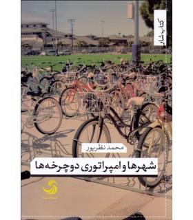 کتاب شهرها و امپراتوری دوچرخه ها