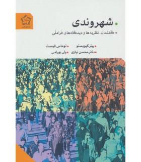 کتاب شهروندی گفتمان نظریه ها و دیدگاه های فراملی