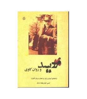 کتاب فروید و روان کاوی