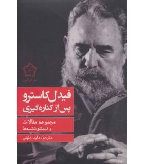 کتاب فیدل کاسترو پس از کناره گیری مجموعه مقالات و دستنوشته ها