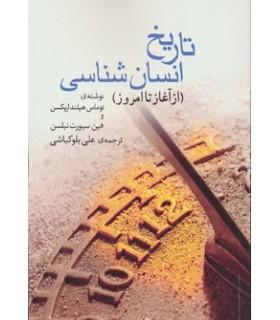 کتاب تاریخ انسان شناسی از آغاز تا امروز