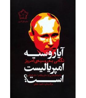 کتاب آیا روسیه امپریالیست است