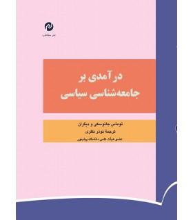 کتاب درآمدی بر جامعه شناسی سیاسی