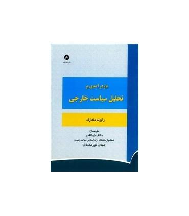 کتاب بازدرآمدی بر تحلیل سیاست خارجی