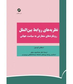 کتاب نظریه های روابط بین الملل رویکردهای متعارض به سیاست