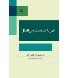 کتاب نظریه سیاست بین الملل