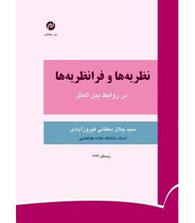کتاب نظریه و فرانظریه روابط بین المللی